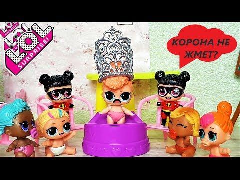 КУКЛЫ ЛОЛ СЮРПРИЗ МУЛЬТИКИ! КОРОНА НЕ ЖМЕТ? Малыши против новенькой #lolsurprise #doll