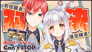 【 Can't Stop】幸運VS漢気👊運試しボドゲ対決【星天Game】