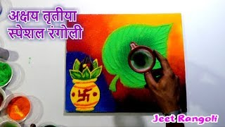Akshay tritiya special rangoli design Easy and creative rangoli जो आप भी बना लेंगे।