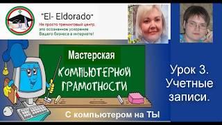 Мастерская. Урок 3. Учетные записи  Как установить родительский контроль на свой компьютер