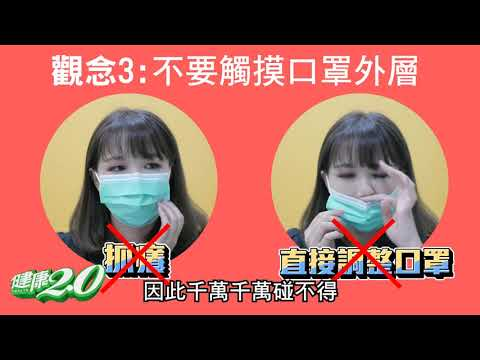 小心病菌藏在細節裡 5大觀念要知道 口罩丟棄後記得做這件事!