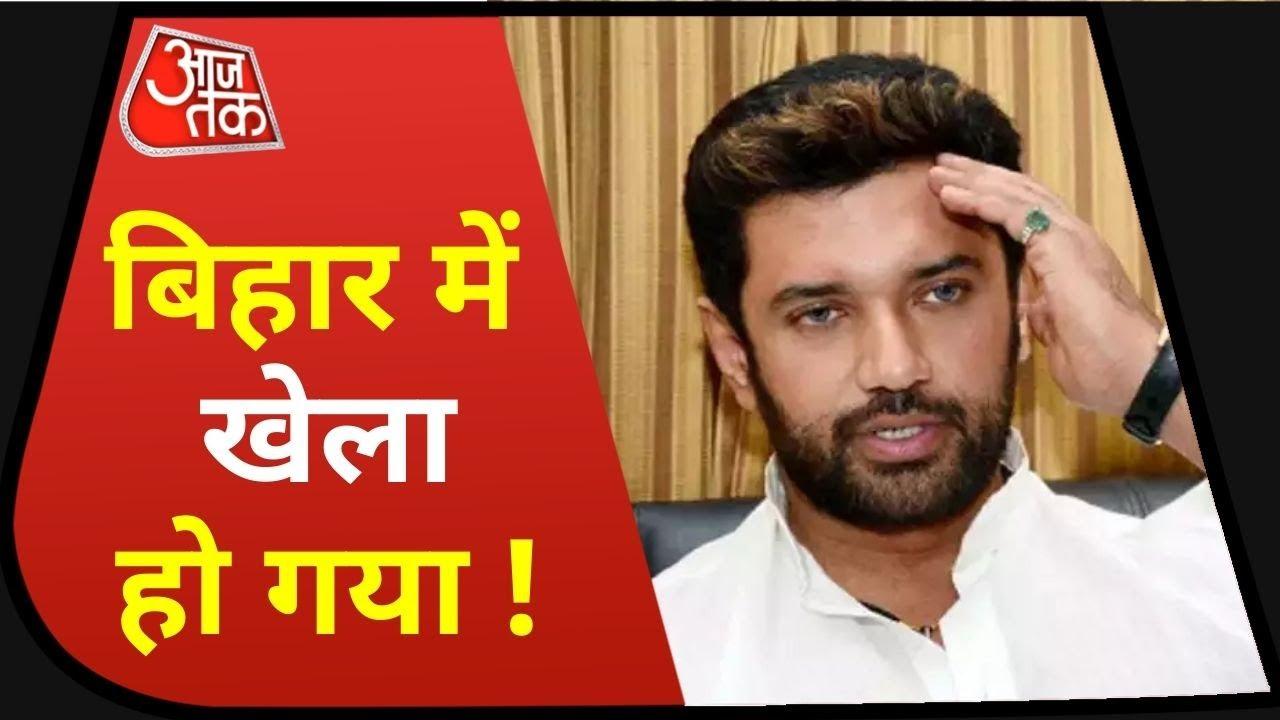 Bihar Politics: Nitish Kumar का बदला, Rambilas के चिराग का क्या होगा ? | 14 June 2021