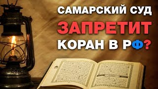 Запретители Корана против «закона Кадырова - Путина»! Ринат Мухаметов