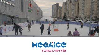 MEGA ICE Бутово Молл