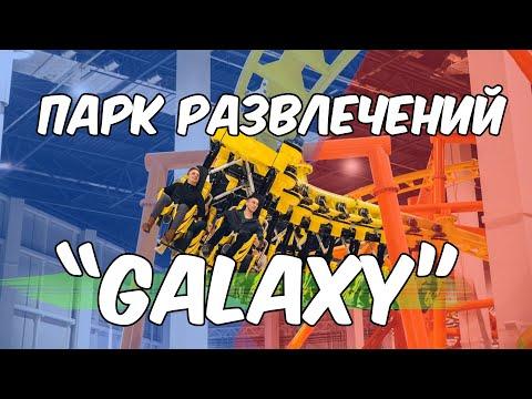 "Семейный парк развлечений ""Galaxy"" | ТРЦ Лавина Молл (""Lavina"") | Киев | Катание на аттракционах"