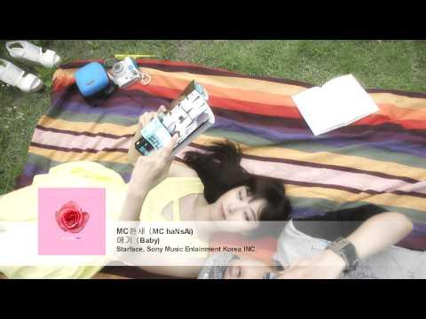 MC한새 (MC haNsAi) - 애기 (Baby) [MV] [Short Ver] (Official)