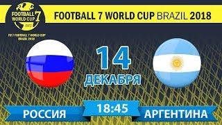 FIF 7 Football 7 World Cup Brazil 2018 | Россия – Аргентина (Прямая трансляция)