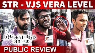 Chekka Chivantha Vaanam Review with Public | STR | Vijay Sethupathi | CCV Public Review