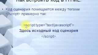 Как встроить код JavaScript в html страницу