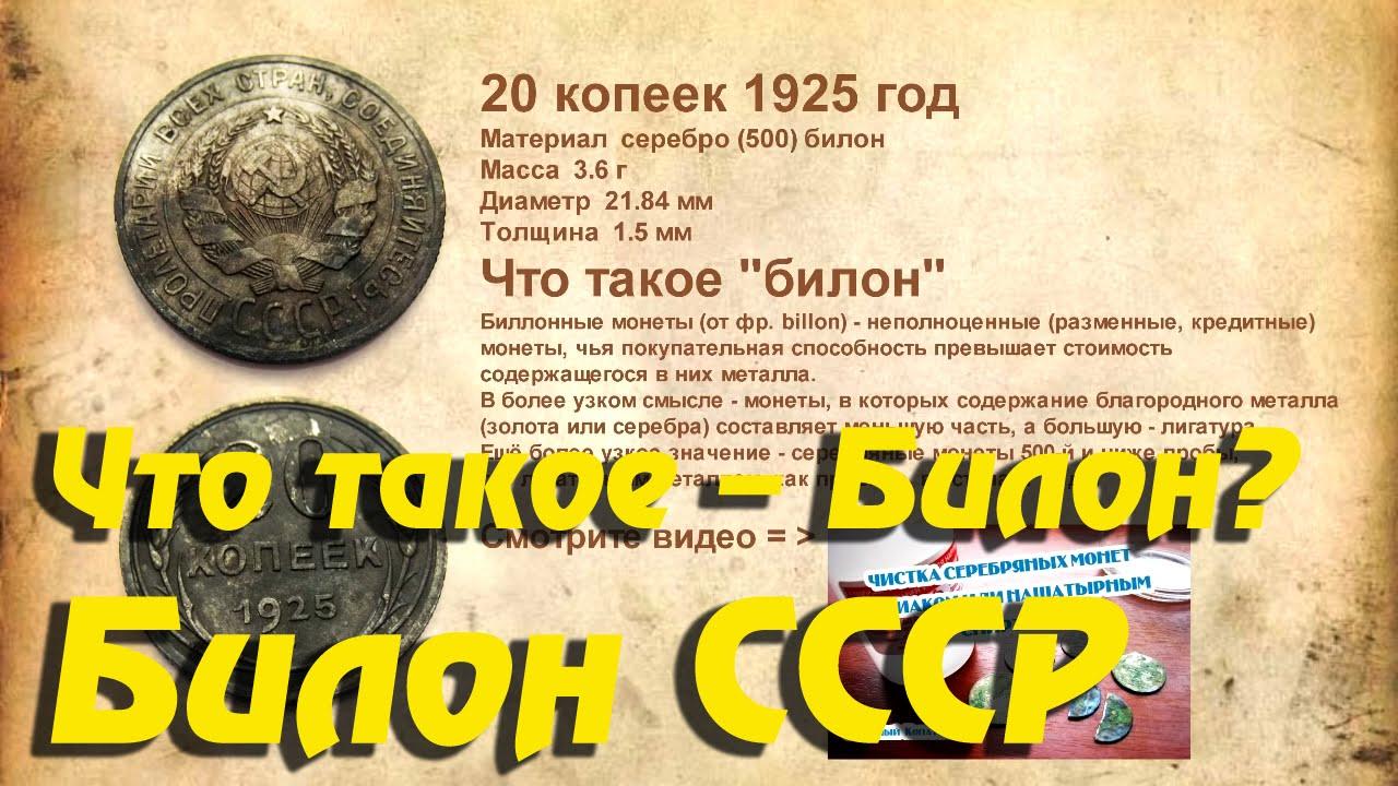 Что такое биллон 5 qepik azerbaycan цена