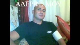 Aderfe mou - Notis sfakianakhs
