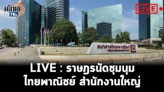 LIVE : บรรยากาศราษฎรนัดชุมนุมหน้า ธนาคารไทยพาณิชย์ สำนักงานใหญ่ ถนนรัชดาฯ