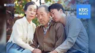 [문화광장] 신구·손숙, 연극 '아버지와 나와 홍매와'…