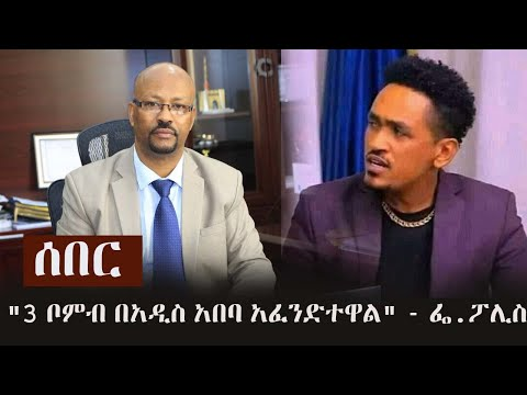 "Ethiopia: ሰበር ዜና – ""3 ቦምብ በአዲስ አበባ አፈንድተዋል"" – ፌዴራል ፖሊስ 