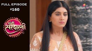 Choti Sarrdaarni - 23rd January 2020 - छोटी सरदारनी - Full Episode