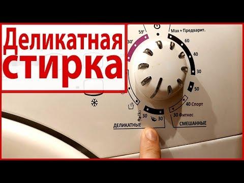 Деликатная стирка в стиральной машине