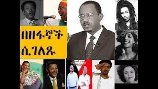 Ethiopia - ለማ እና አብይ በዘፋኞቻችን ሲገለጹ