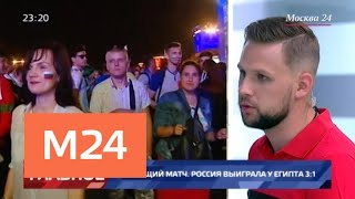 Впервые в истории российская сборная вышла в плей-офф ЧМ-2018 - Москва 24