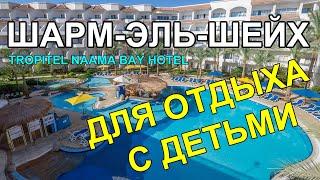 ОТДЫХ В ЕГИПТЕ 2021 ШАРМ ЭЛЬ ШЕЙХ TROPITEL NAAMA BAY HOTEL 5 ЗВЁЗД ОТЕЛЬ ДЛЯ ОТДЫХА С ДЕТЬМИ