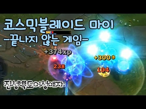 Cosmic Blade Top Master Yi, The Game does not End.. Back Door Master[TteokHoTteok]