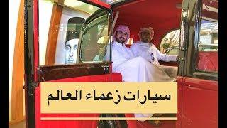 سيارة الملك فاروق و السلطان قابوس ⁉️😱حصريا