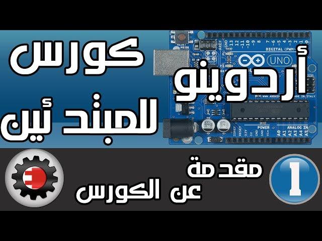 Arduino كورس اردوينو