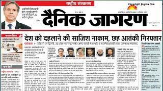 Today Dainik Jagran News   आज का दैनिक जागरण 15 सितम्बर 21 Daily News screenshot 4