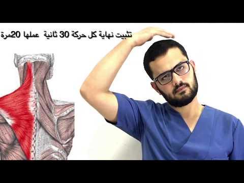 افضل تمارين لوقف آلام الرقبة والذراع في 80 ٪ من المرضى--THE BEST WAY TO TREAT NECK PAIN