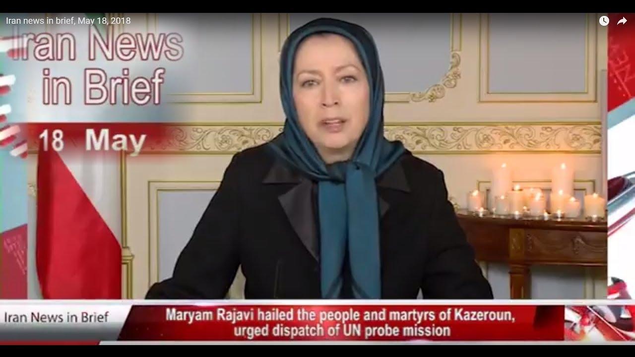 Iran news in brief, May 18, 2018