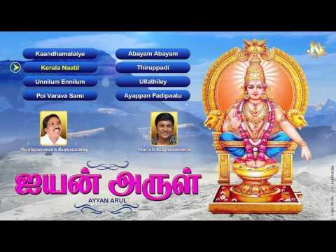 Ayyan Arul-Lord Ayyappan Devotional Songs-Harish Raghavendra-P.Kuppusamy-Jukebox