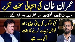 Energetic speech by Prime Minister Imran Khan || Siddique Jaan