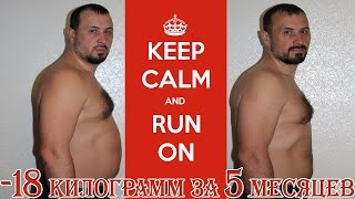 Моё похудение:  - 18 кг за 5 месяцев! Кому мотивация?