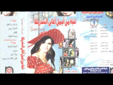 SOUAD HOSNY - BAMBI / سعاد حسني - بمبي