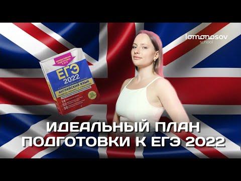 Идеальный план подготовки к ЕГЭ 2022 по английскому языку! | Lomonosov school