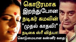 """கொடூரமாக இறந்துபோன கமலின் """"முதல் காதலி"""" நடிகை ஸ்ரீவித்யா!"""