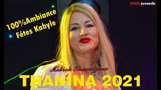 أجمل اغنية ♥️💖 اعراس قبائلية 🇩🇿😘 لسنة 2021 ❤️👩❤️💋👨Thanina💖Mebrok fellam