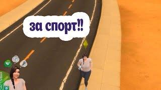 "The Sims 4 Челлендж ""Похудение!!!"