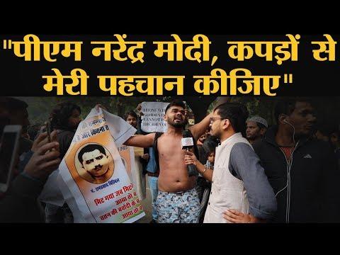 CAA Protest: Delhi के Jantar Mantar पर ठंड में कपड़े उतारकर प्रदर्शन क्यों कर रहा है ये वकील?