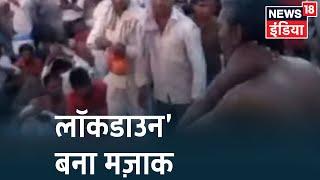 Rajasthan के Bundi में खुलेआम उड़ी Lockdown के नियमों की धज्जियां, तांत्रिक के पास जुटी भीड़