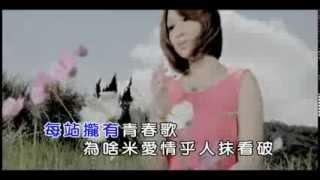 林良歡-戀花香MV