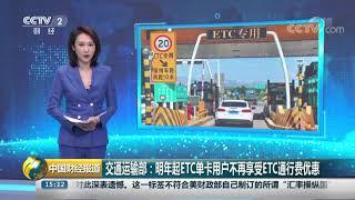 [中国财经报道]交通运输部:明年起ETC单卡用户不再享受ETC通行费优惠  CCTV财经