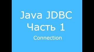 Java JDBC часть 1 Connection