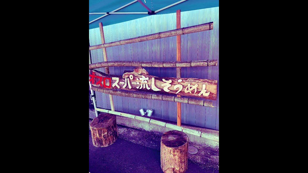 【オスロのスーパー流しそうめん!】火と木ノアル生活【OSLO】