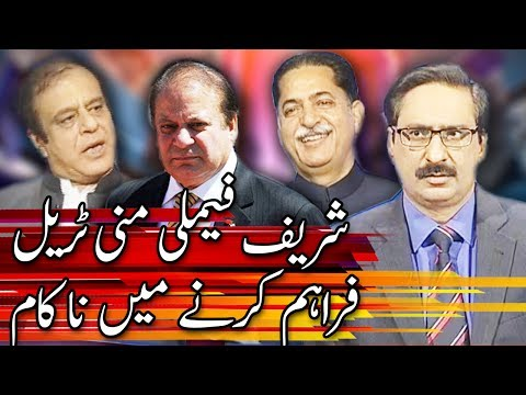 Kal Tak with Javed Chaudhry – 19 July 2017 | Express News