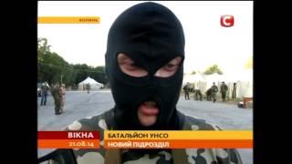 Створено новий добровольчий батальйон УНСО Вікна-новини - 21.08.2014