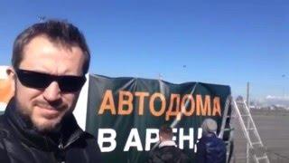 Автодом в аренду #1: Открытие площадки по аренде автодомов в Петербурге