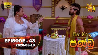 Maha Viru Pandu | Episode 43 | 2020-08-19 Thumbnail
