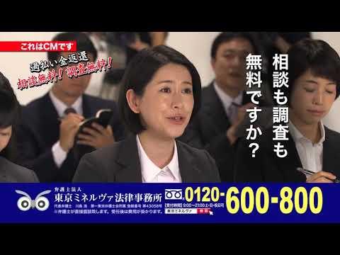 Cm 東京ミネルヴァ法律事務所