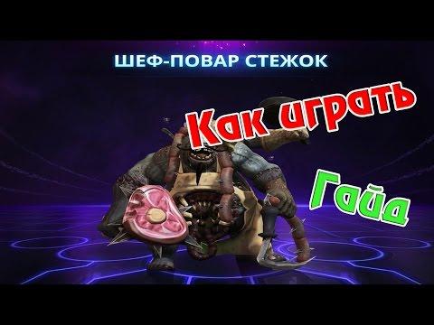 видео: heroes of the storm - Гайд за Стежка, Как играть за Стежка