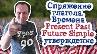Урок английского 90 Спряжение глагола. Времена Present Past Future Simple утверждение